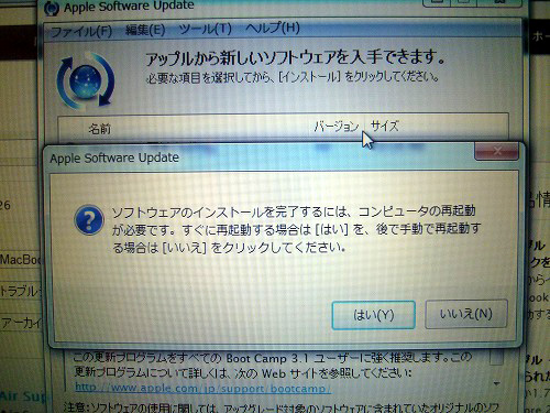 Apple software更新完了