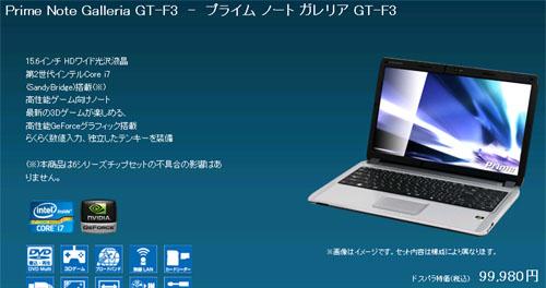 Prime Note Galleria GT-F3