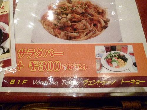 サラダバー300円