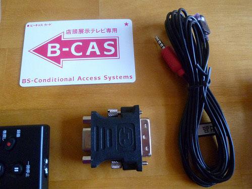 赤外線レシーバーやB-CASカード