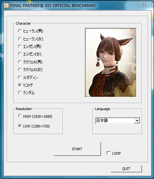 FINAL FANTASY XIV キャラクター選択