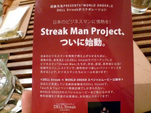 DELL Streakのプロジェクトの解説