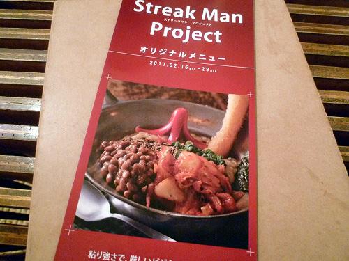 Streak Man Projectのオリジナルメニュー