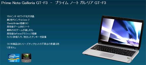 Prime Note Galleria GT-F3 i5-2520M搭載モデル