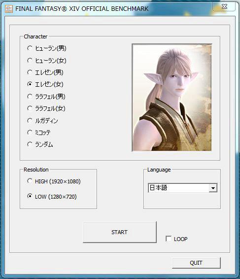 FINAL FANTASY XIV キャラクター・モード選択