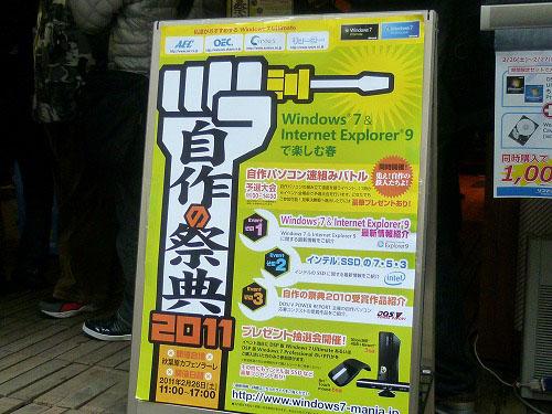 自作の祭典2011