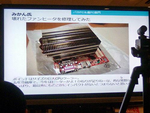 みかん氏の自作PC