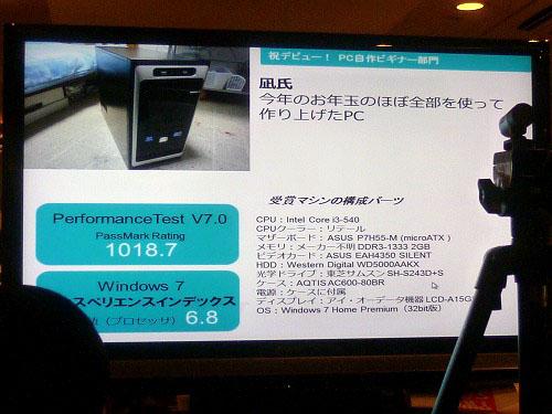 祝デビュー!PC自作ビギナー部門