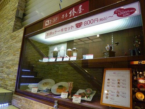 茶房 椿屋