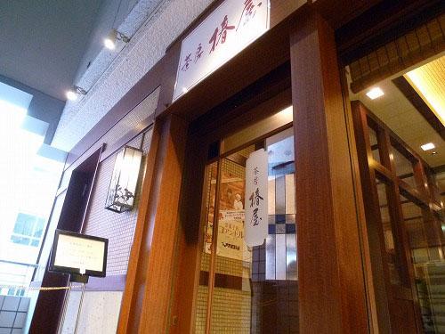 茶房 椿屋 入り口