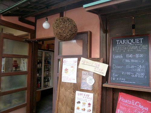 keats & chaya cafeの入り口