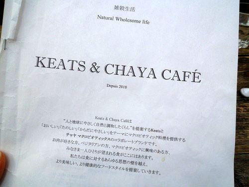 keats & chaya cafeのメニュー