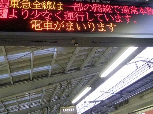 電車の運行情報