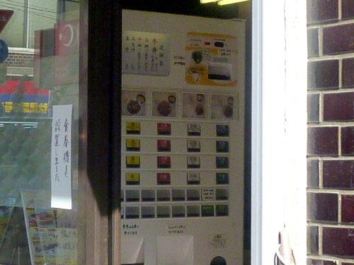 サンボの食券機