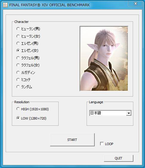 FF14キャラクター選択