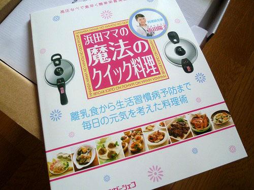 浜田ママのレシピ本