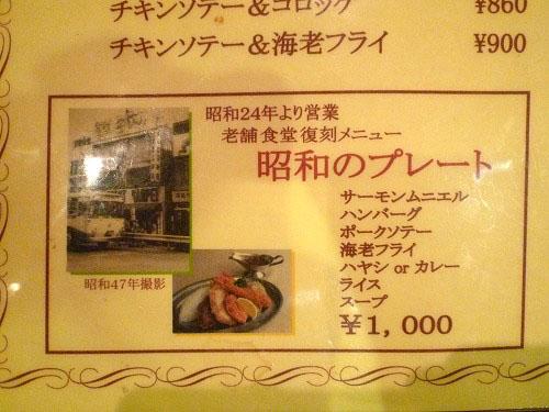 昭和のプレート