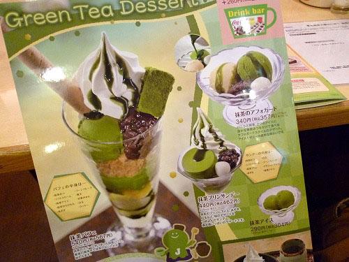 抹茶のデザートメニュー
