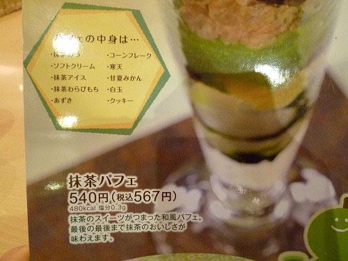 抹茶パフェの詳細