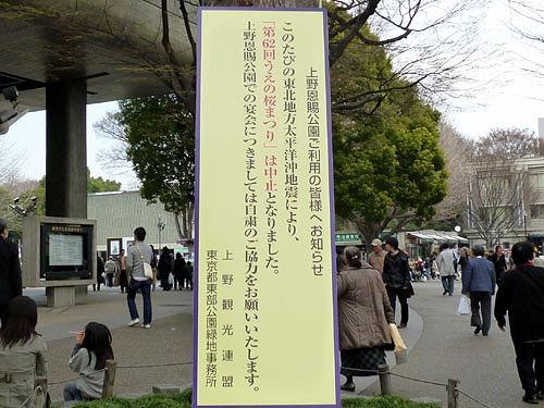 上野公園入り口