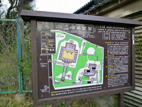 湯島聖堂 マップ