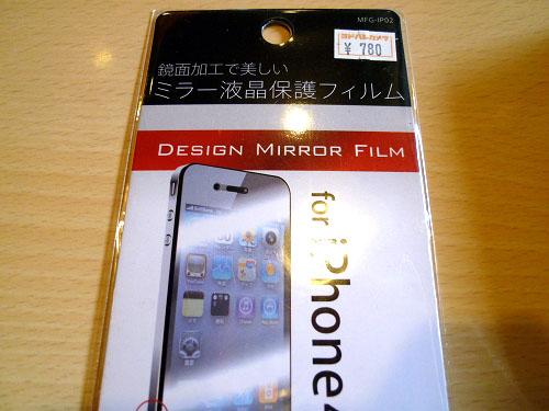 ミラー液晶保護フィルム
