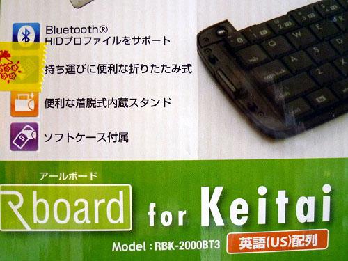 リュウド RBK-2000BT3概要