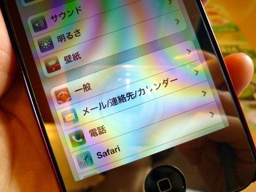iPhone 4側の設定