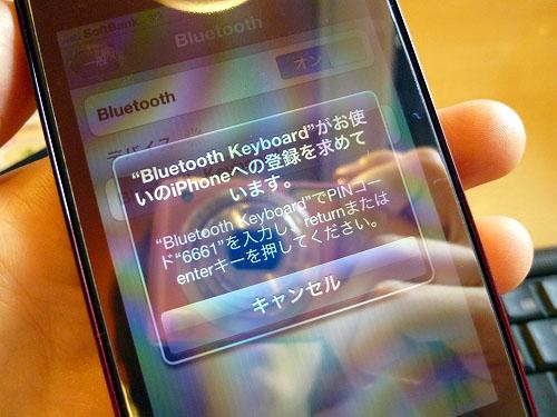 Bluetoothの登録