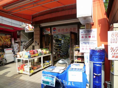 亜洲食品館