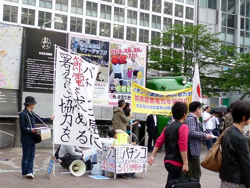 渋谷の街頭演説