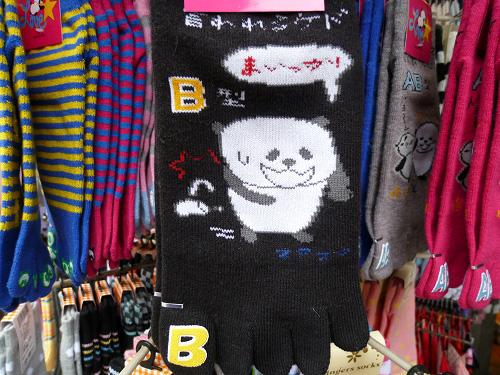 B型パンダ