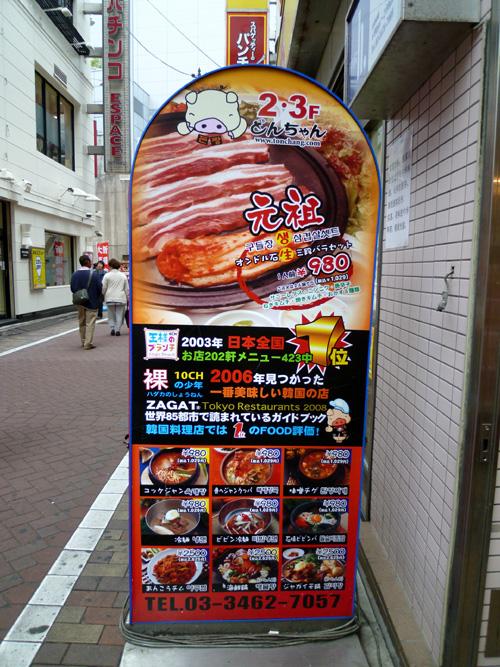 韓国料理とんちゃんの看板