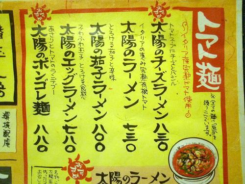 太陽のトマト麺 メニュー