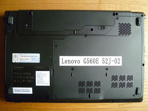 G560eの底面