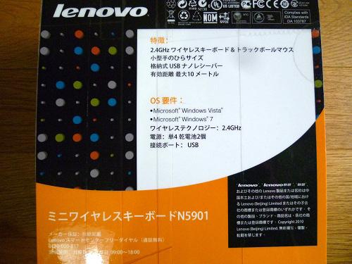 ミニワイヤレスキーボードN5901の箱