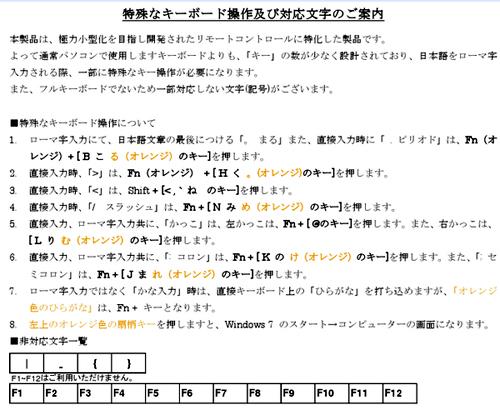 N5901のキーボード操作及び対応文字