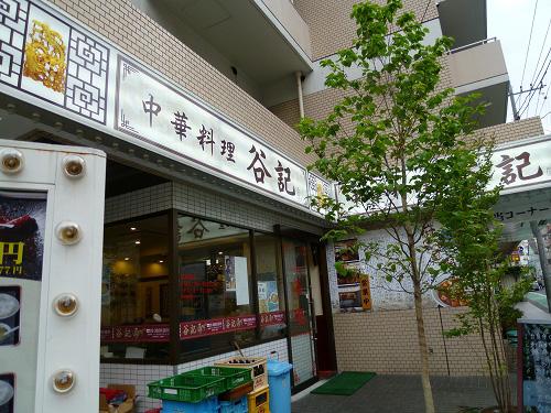 中華料理 谷記