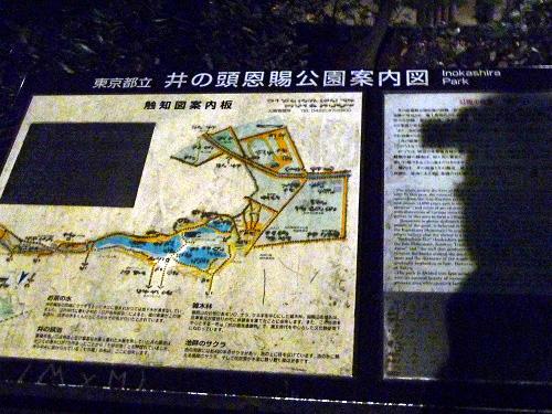 井の頭恩寵公園案内図