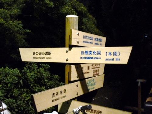 公園案内の標識