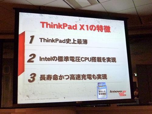 Thinkpad X1の特徴
