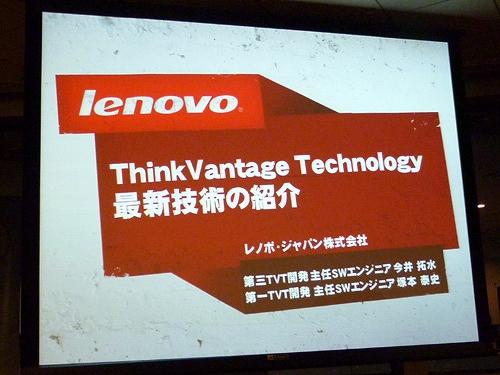 ThinkVantage Technology最新技術の紹介