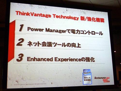 ThinkVantage Technology 新/強化機能