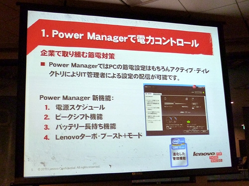 Power Managerで電力コントロール