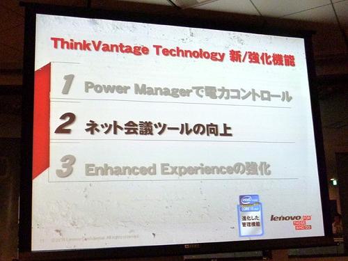 ThinkVantage Technology 新/強化機能2