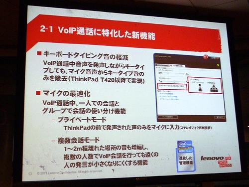 VoIP通話に特化した新機能