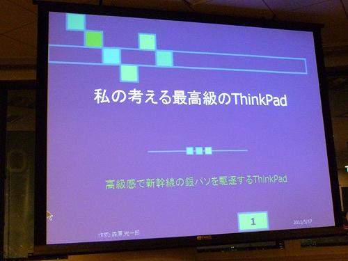 私の考える最高級のThinkPad