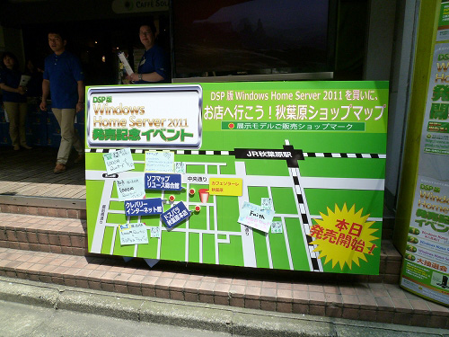Windows Home Server 2011発売イベント