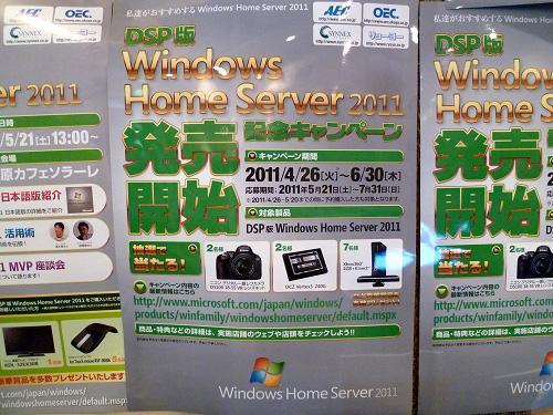 Windows Home Server 2011発売開始記念キャンペーン