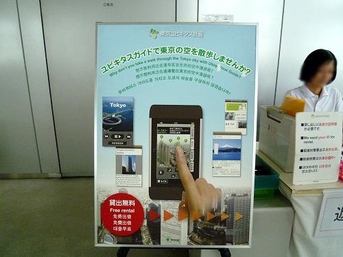 東京ユビキタス計画